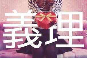 バレンタインの義理チョコと本命チョコの見分け方は? 巷の噂も検証してみた!